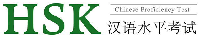 hsk-chinese-proficiency-test-horizontal