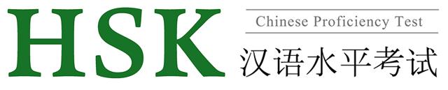 hsk-chinese-proficiency-test-horizontal