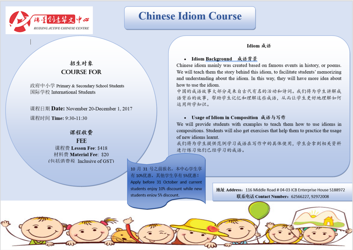 Chinese Idiom Courses